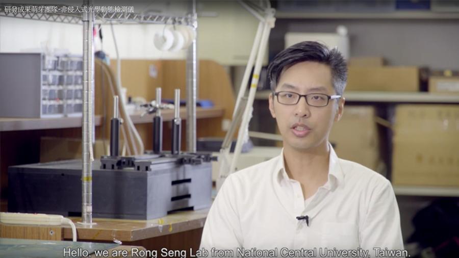【研發成果萌芽團隊】非侵入式光學動態檢測儀