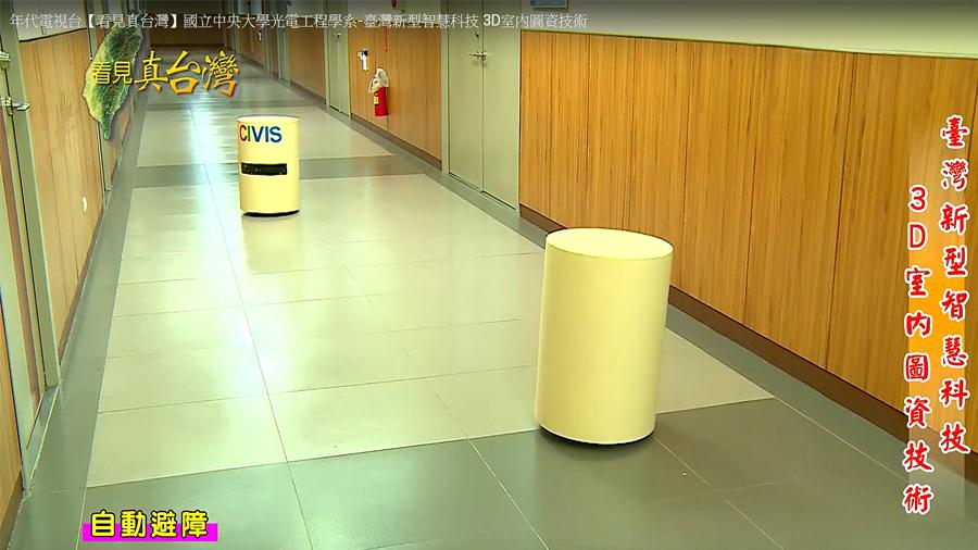 【新型智慧科技】國立中央大學光電工程學系-臺灣新型智慧科技 3D室內圖資技術